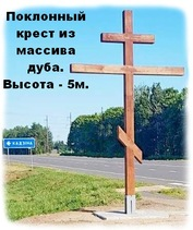Кресты Православные и Католические
